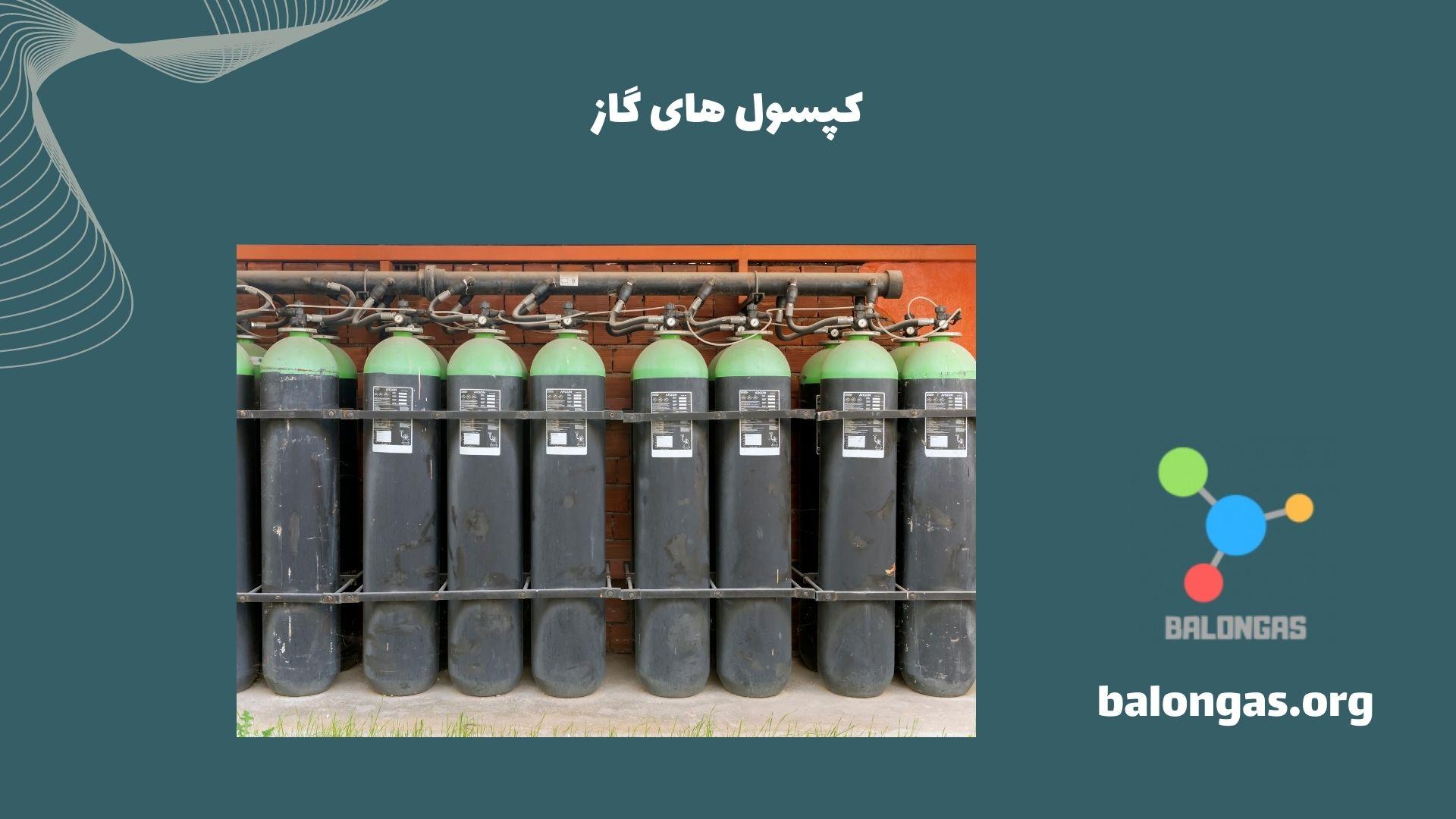 کپسول های گاز