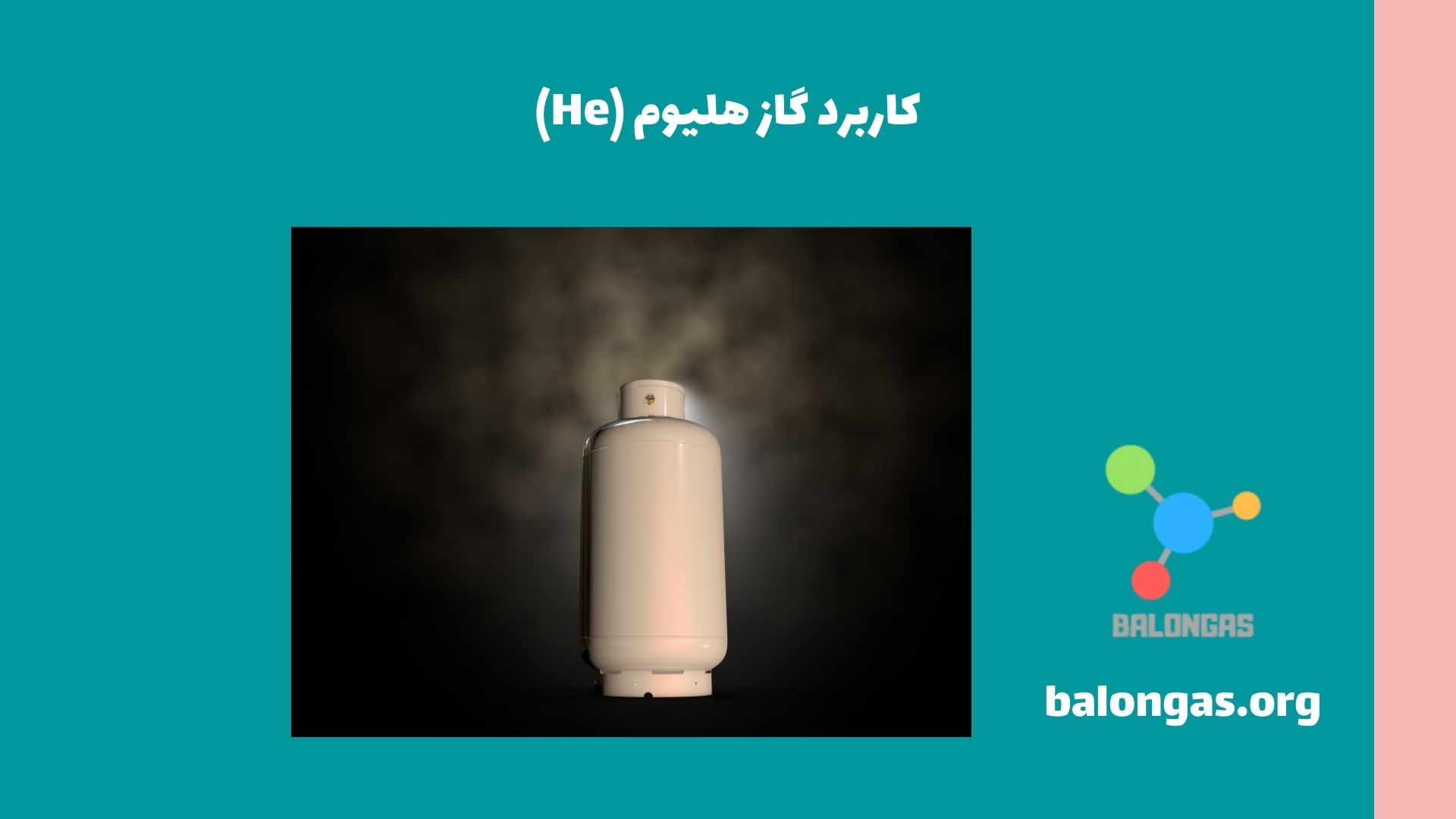 کاربرد گاز هلیوم (He)
