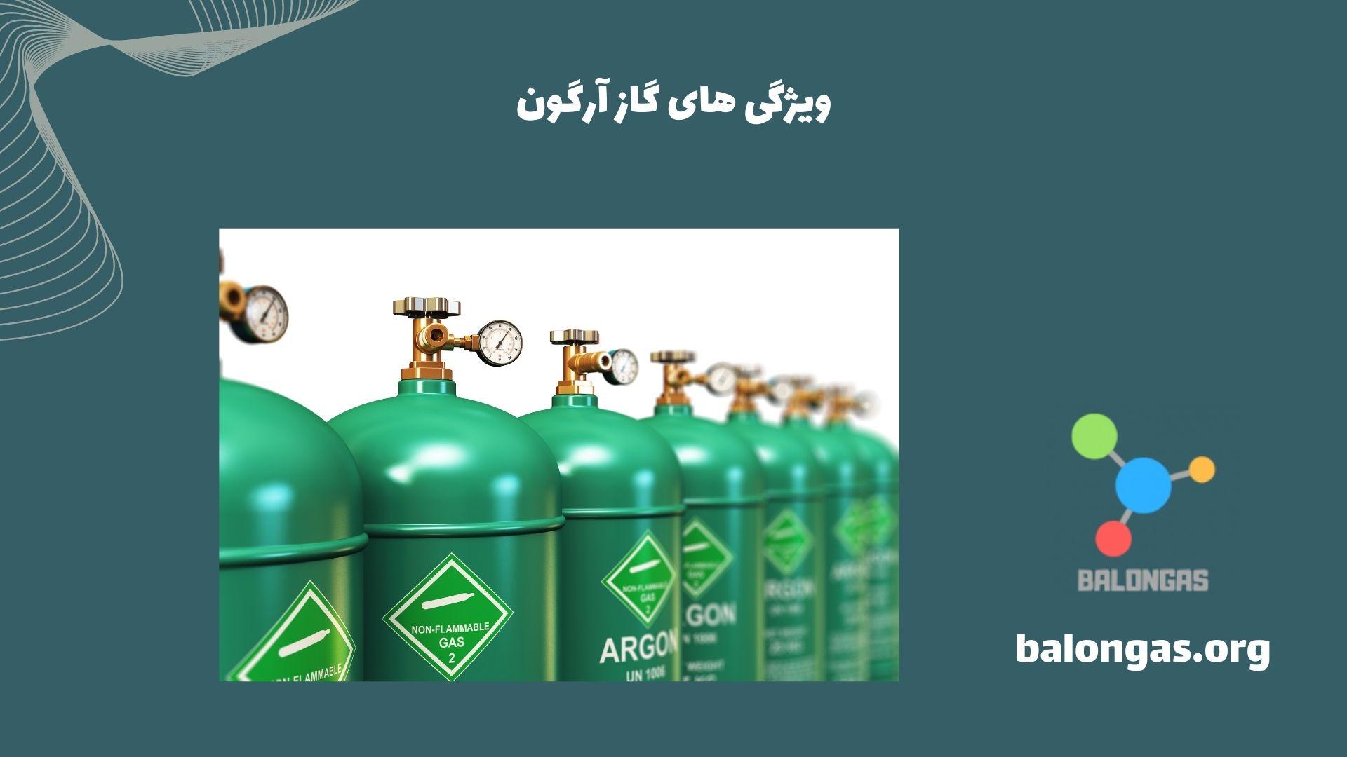 ویژگی های گاز آرگون