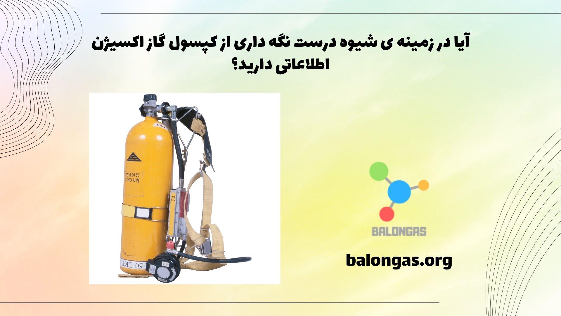 آیا در زمینه ی شیوه درست نگهداری از کپسول گاز اکسیژن اطلاعاتی دارید؟