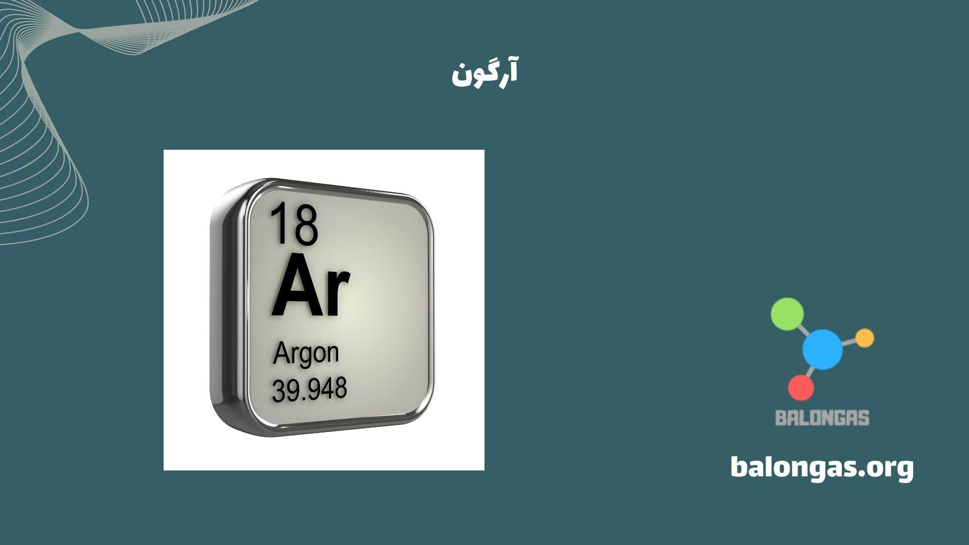 آرگون