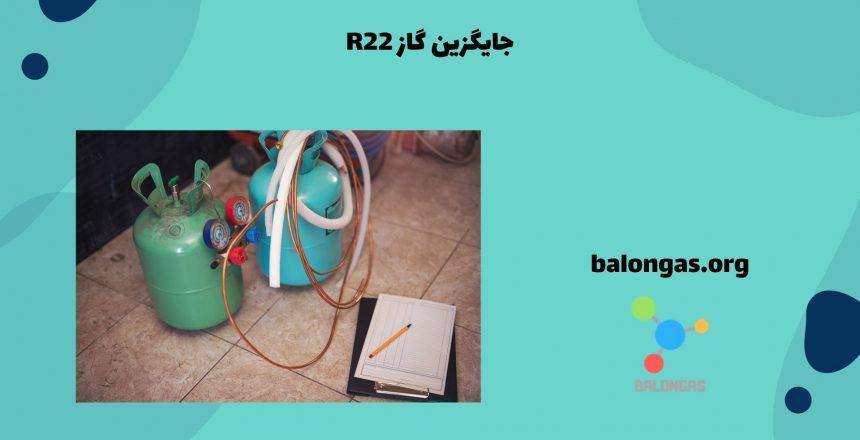 جایگزین گاز r22