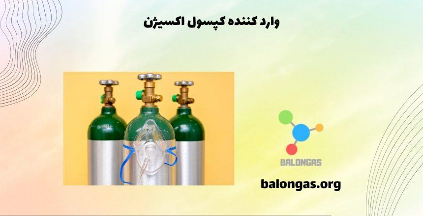 وارد کننده کپسول اکسیژن