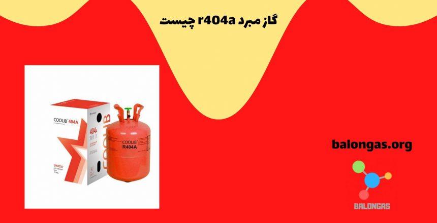 گاز مبرد r404a چیست