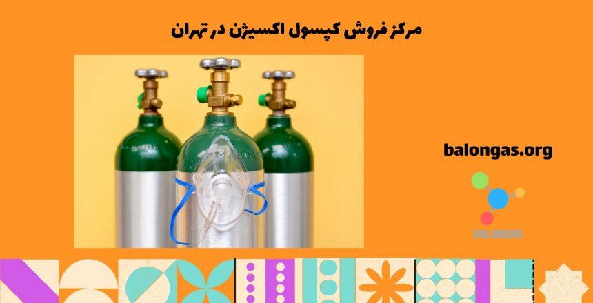 مرکز فروش کپسول اکسیژن در تهران