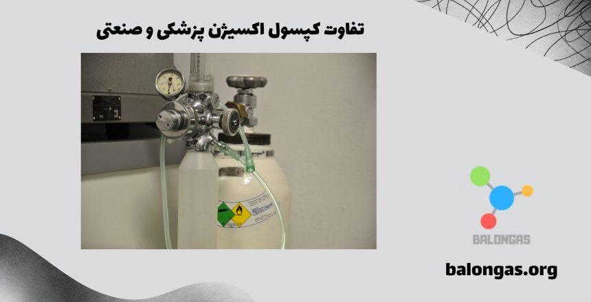 تفاوت کپسول اکسیژن پزشکی و صنعتی