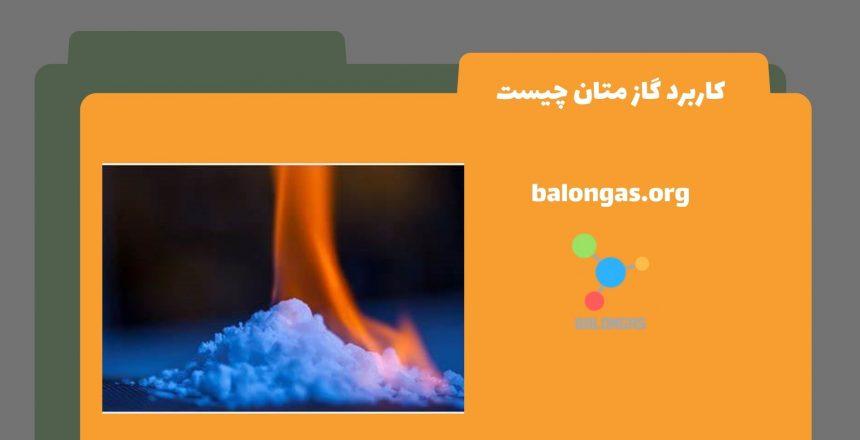 کاربرد گاز متان چیست