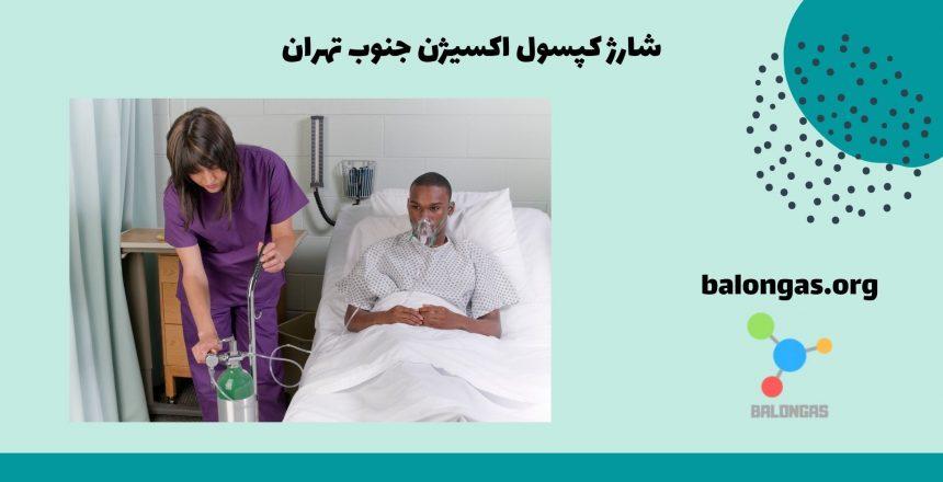 شارژ کپسول اکسیژن جنوب تهران